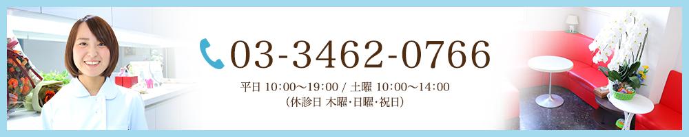 03-3462-0766